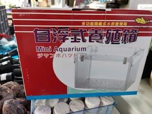 BETTA BOX TW CLEAR MINI AQUARIUM