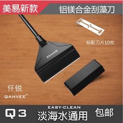 Qanvee Q3 Scrapper